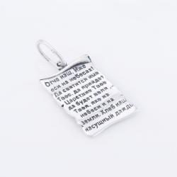 """Срібний кулон """"Отче наш"""" (7038)"""
